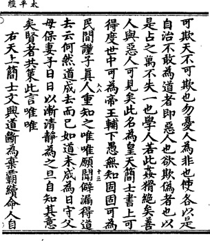 Daozang edition of Taipingjing (Ming dynasty)